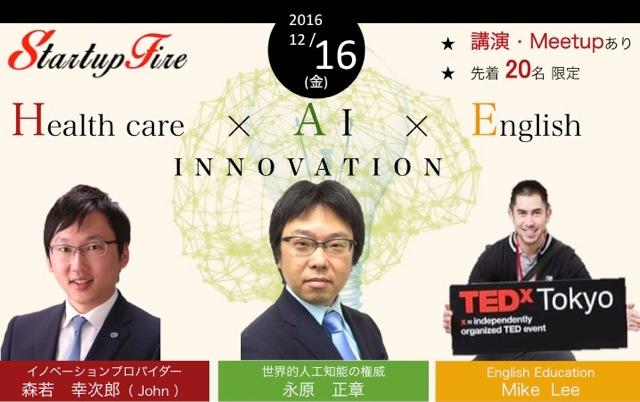 startup-fire-2-1
